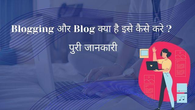 blogging or blog kya hai ise kaise kare