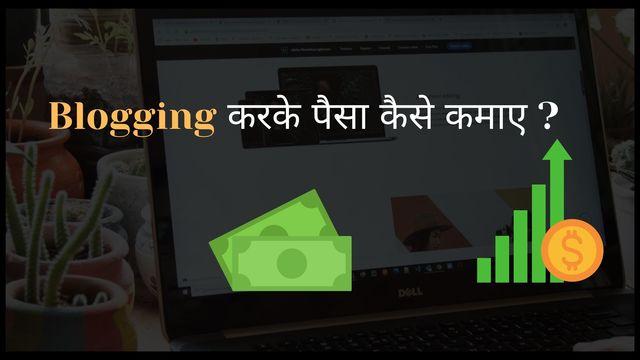 Blogging-करके-पैसा-कैसे-कमाए