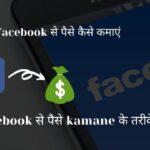 Facebook se paise kaise kamaye ? Fb se paise kamane ke tarike 2021