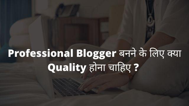 Professional-Blogger-बनने-के-लिए-क्या-Quality-होना-चाहिए