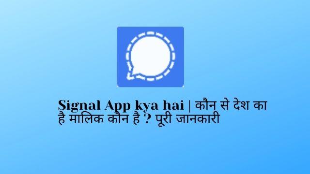 Signal App kya hai | कौन से देश का है मालिक (founder) कौन है ? पूरी जानकारी