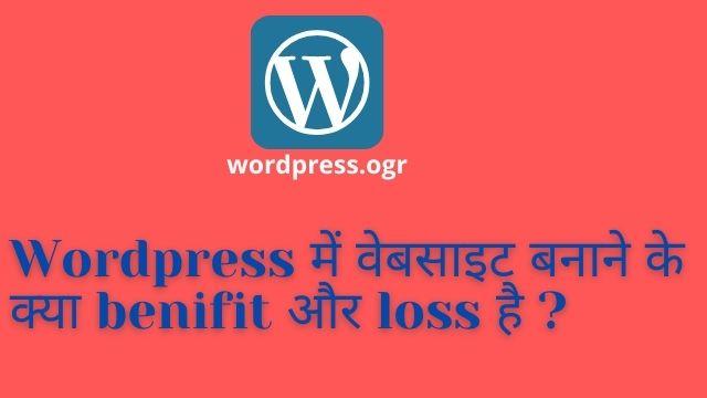 Wordpress में वेबसाइट बनाने के क्या benifit और loss है ?