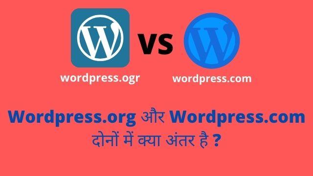 Wordpress kya hai ? वर्डप्रेस पर Website कैसे बनाये ?