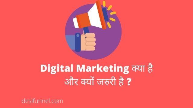 Digital marketing kya hai or kyo jaruri hai {full guide in hindi}
