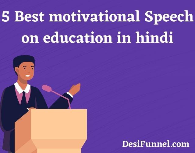 motivational Speech in hindi on education