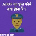 ADG Full Form - ADGP का फुल फॉर्म क्या होता है ?