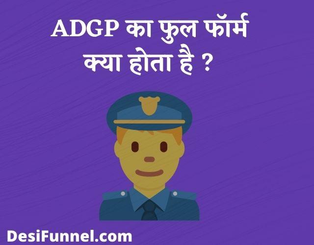 ADG Full Form in hindi