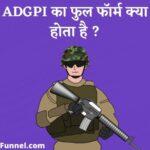 ADGPI full form in Hindi - ADGPI का फुल फॉर्म क्या होता है ?