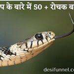 50 + Intresting Facts About Snake In hindi & english | सांप के बारे में