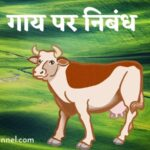 About cow in hindi information   Assay on cow   गाय पर निबंध