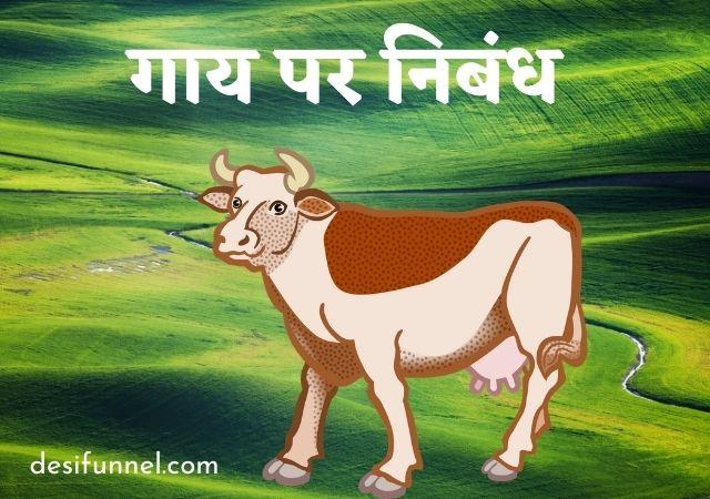 About cow in hindi information   Assay on cow   गाय पर निबंध हिंदी में