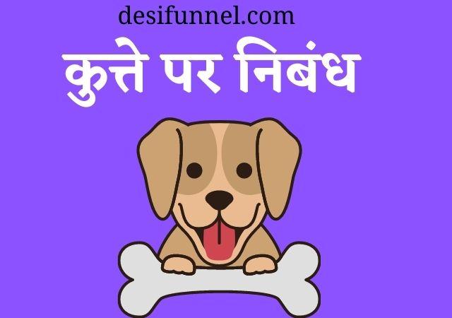 About dog in hindi [information] | कुत्ते के बारे में पूरी जानकारी