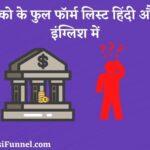 इंडिया के सभी बैंको के फुल फॉर्म लिस्ट हिंदी और इंग्लिश में