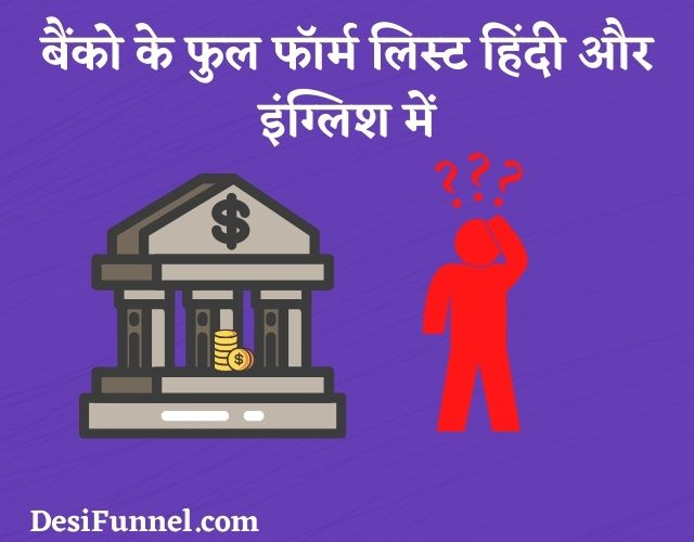All Indian Bank Name & Full Form [complete List] In Hindi & English