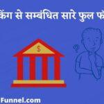 बैंकिंग से सम्बंधित सारे फुल फॉर्म हिंदी और इंग्लिश में