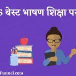 5 बेस्ट भाषण शिक्षा पर   Speech in hindi on education