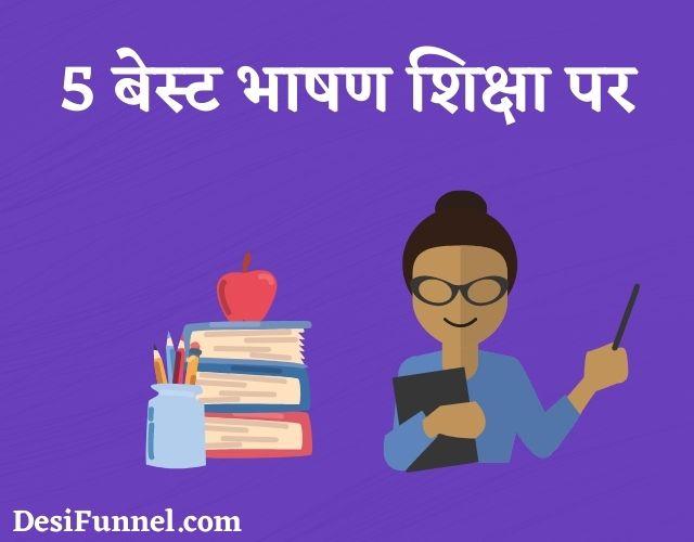 Speech in hindi on education