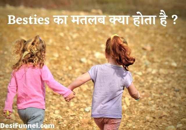 Bestie Meaning in Hindi , Besties का मतलब क्या होता है ?