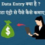 Data Entry kya hai ? डाटा एंट्री से पैसे कैसे कमाए ?