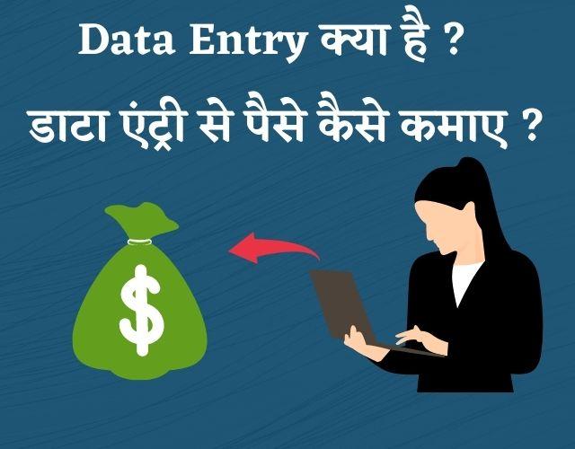 Data Entry kya hai