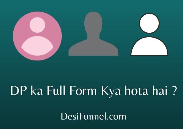 Dp ka full form kya hota hai | what is full form of dp in hindi | Dp का मतलब