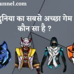 Duniya Ka Sabse Accha Game कौन सा है | [top 10 latest Game]