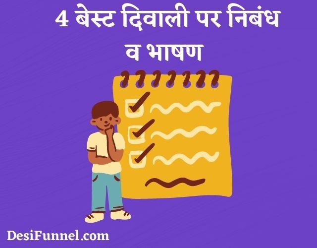 Essay & Speech on Diwali in Hindi