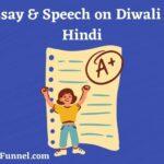 दिवाली पर 4 बेस्ट निबंध व भाषण | Essay & Speech on Diwali in Hindi