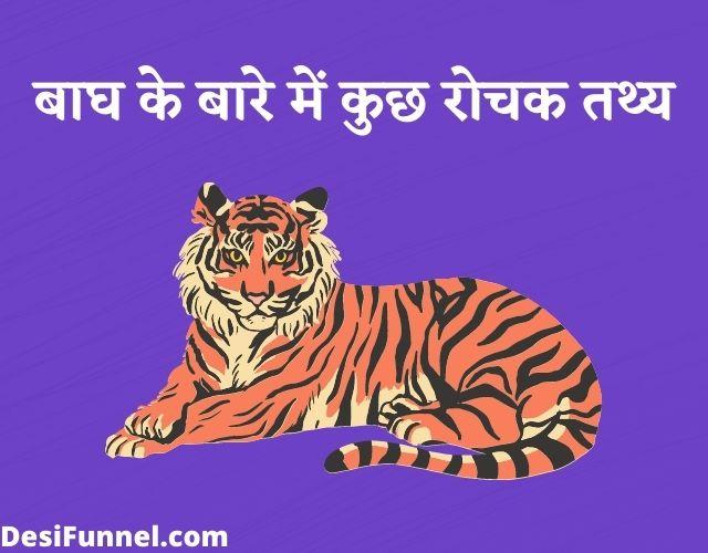 बाघ के बारे में कुछ रोचक तथ्य , Interesting facts about Tiger in Hindi
