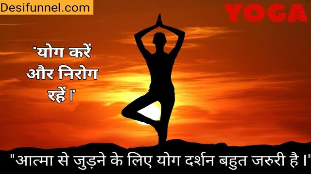 International Yoga Day 21 june 2021 theme in hindi | अंतर्राष्ट्रीय योग दिवस