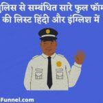 पुलिस से सम्बंधित सारे फुल फॉर्म की लिस्ट हिंदी और इंग्लिश में
