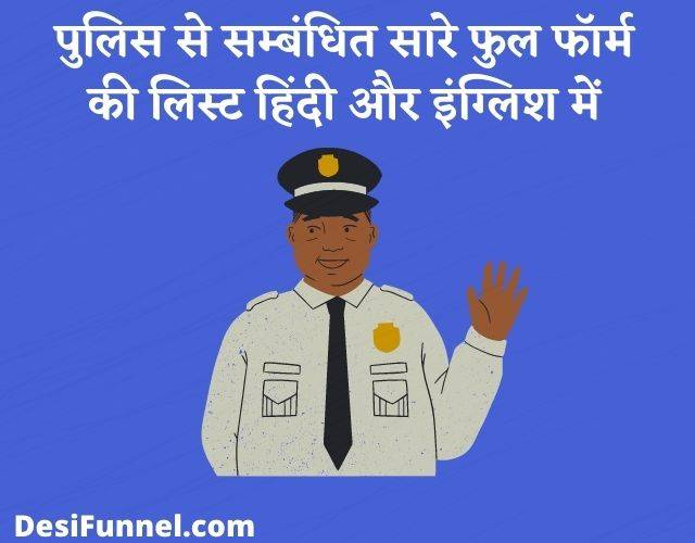 Police Related All full form list in Hindi & English