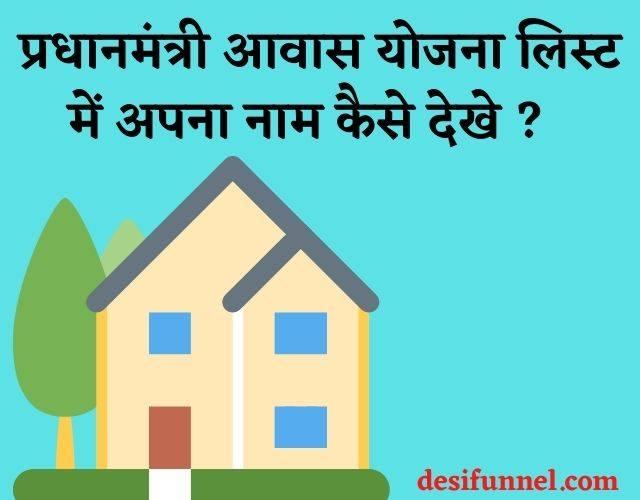 Pradhan mantri awas yojana 2021 list me apna naam kaise dekhe