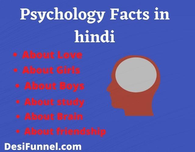 87+ मनोवैज्ञानिक रोचक तथ्य, Psychology Facts in hindi