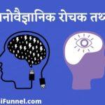 87+ मनोवैज्ञानिक रोचक तथ्य 2021 | Psychology Facts in hindi