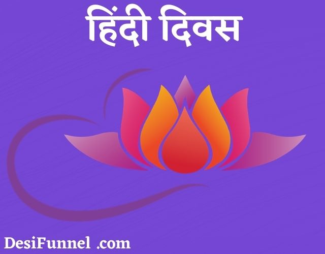 हिंदी दSpeech, Essay in Hindi Diwas