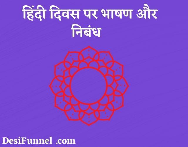 Speech, Essay & Poem in Hindi Diwas