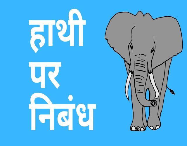 About Elephent in hindi {essay} | हाथी पर निबंध - Wikipedia