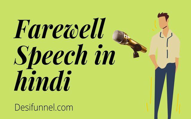 Best farewell speech in hindi | विदाई समारोह में बेस्ट भाषण दे