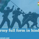 Army full form in Hindi | इंडियन आर्मी की पूरी जानकारी (Information) हिंदी में