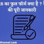 CAB Full Form In Hindi - कैब/सीएबी का फुल फॉर्म क्या है ? पूरी जानकारी