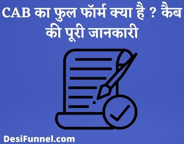 CAB Full Form In Hindi, कैब/सीएबी का फुल फॉर्म क्या है ? पूरी जानकारी