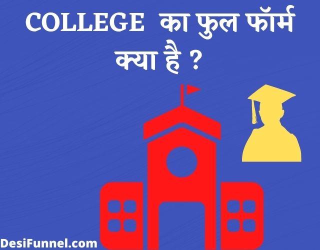 College Full Form In Hindi & English