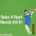 क्रिकेट में कितने खिलाड़ी होते है - Cricket Mein Kitne Khiladi/Player Hote Hai ?