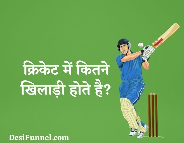 क्रिकेट में कितने खिलाड़ी होते है, Cricket Mein Kitne  Khiladi, Player Hote Hai ?