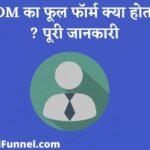 Full Form of ADM In Hindi | एडीएम का फूल फॉर्म क्या होता है ?