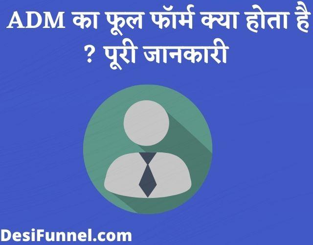 Full Form of ADM In Hindi, एडीएम का फूल फॉर्म क्या होता है ?