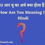 हाउ आर यू का अर्थ क्या होता है ? - How Are You Meaning In Hindi