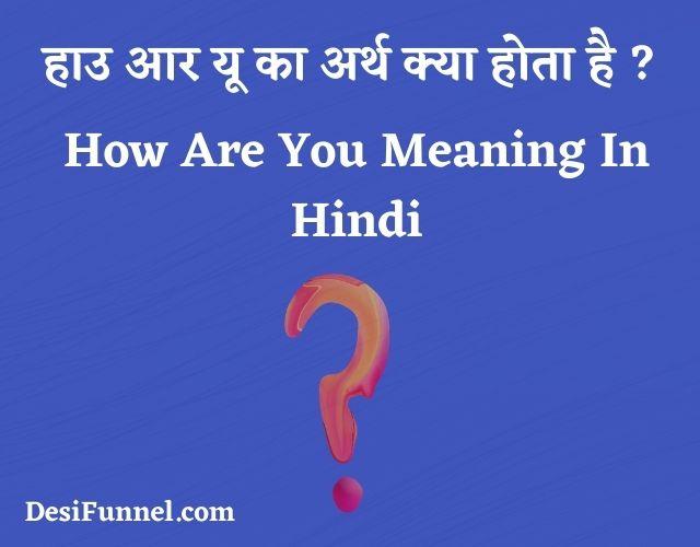 हाउ आर यू का अर्थ क्या होता है ?, How Are You Meaning In Hindi