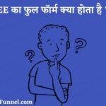 JEE Full Form in Hindi - जेईई का फुल फॉर्म क्या होता है ? जेईई की पूरी जानकारी